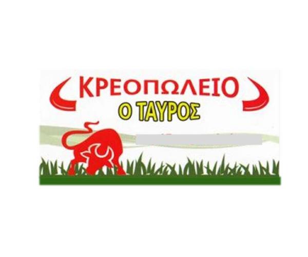 """""""O Tavros"""" Paradosiako Kreopoleio"""