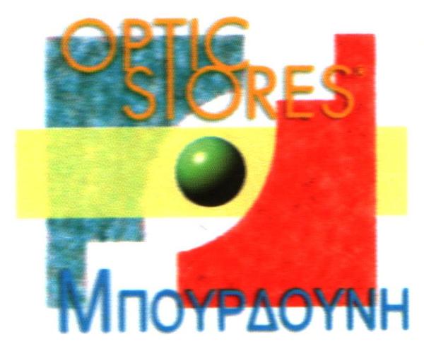 Optic Stores Μπουρδούνη