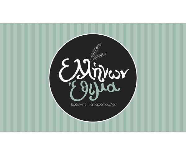 Ελλήνων Έθιμα