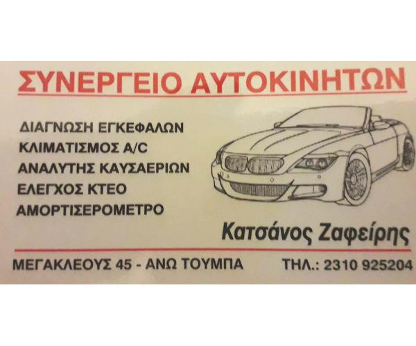 """""""Katsanos Zafiris"""" Synergeio Aytokiniton"""