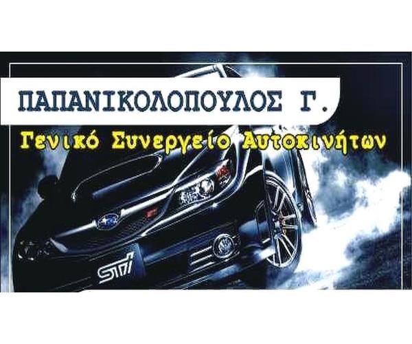 Papanikolopulos S. Ioannis - Sinergeio Aftokiniton