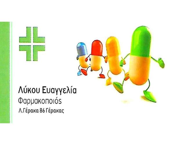 Lykou Evaggelia Farmakeio