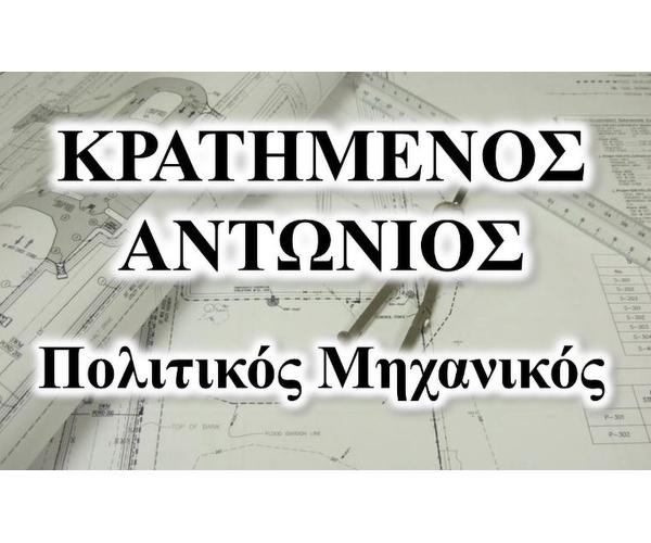 Kratimenos Antonios Architektonas