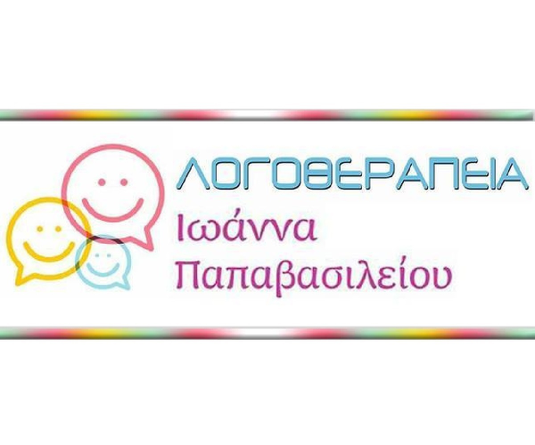 Papavasiliou Ioanna Logotherapia