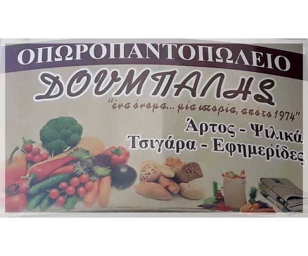 Pantopoleio Doumpalis