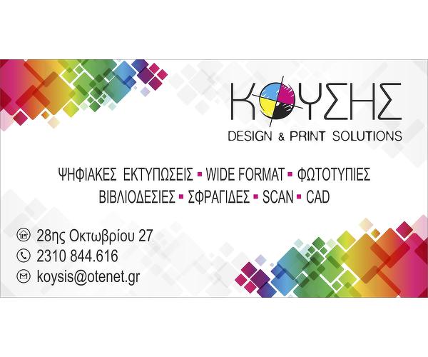Design & Print Solutions Kousis
