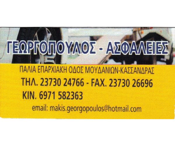 Asfaleies Georgopoulos