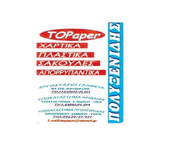 ToPaper Πολυξενίδης