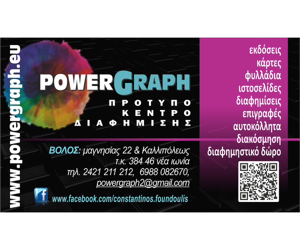 PowerGraph Diafimisi