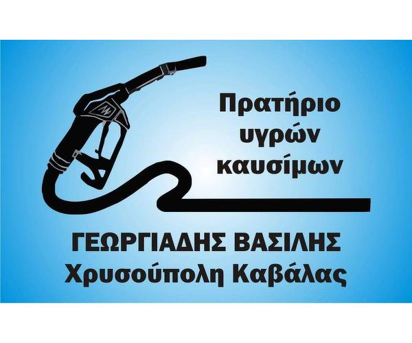 Πρατήριο υγρών καυσίμων Βασίλης Γεωργιάδης