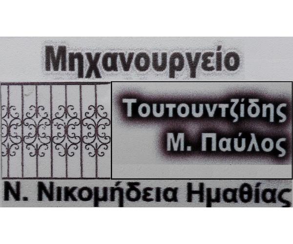 """""""Toutountzidis"""" Kataskeves Xylometallon"""