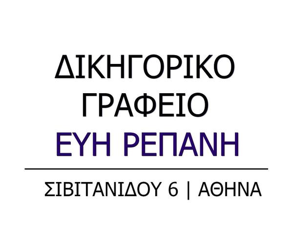 Dikigoros Repani