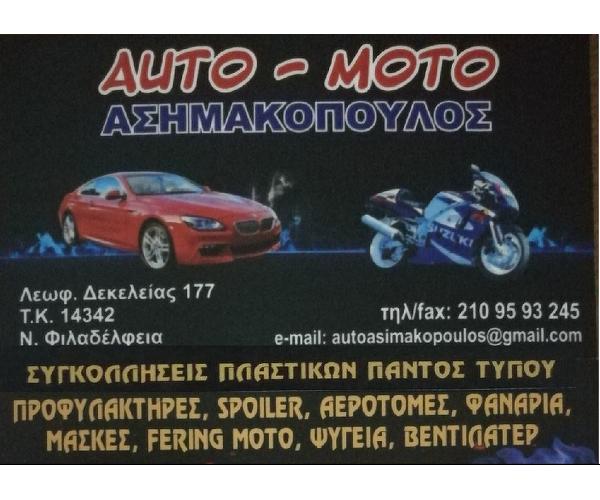 Auto - Moto Asimakopoulos