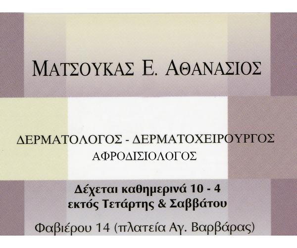 Dermatologos Matsoukas Athanasios