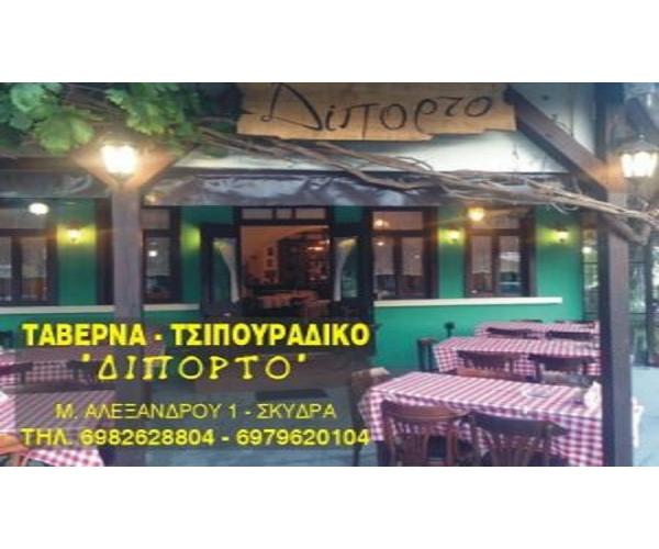 Taverna To Diporto
