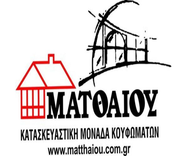 Koufomata Matthaiou