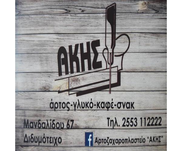 """""""Akis"""" Artozacharoplasteio"""