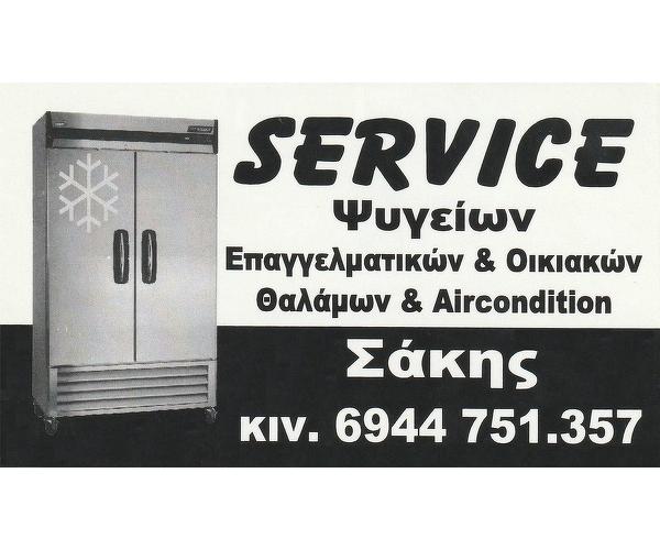 Moumtzidis Athanasios Service