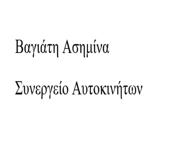 Service Aftokiniton