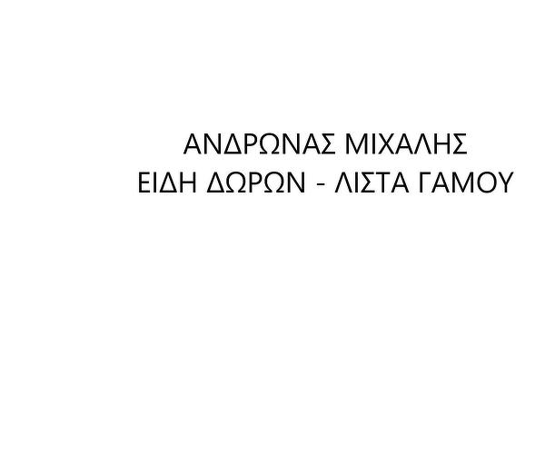 Idi doron Andronas Michalis