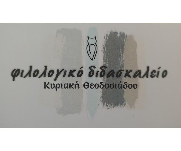 Filologiko Didaskalio