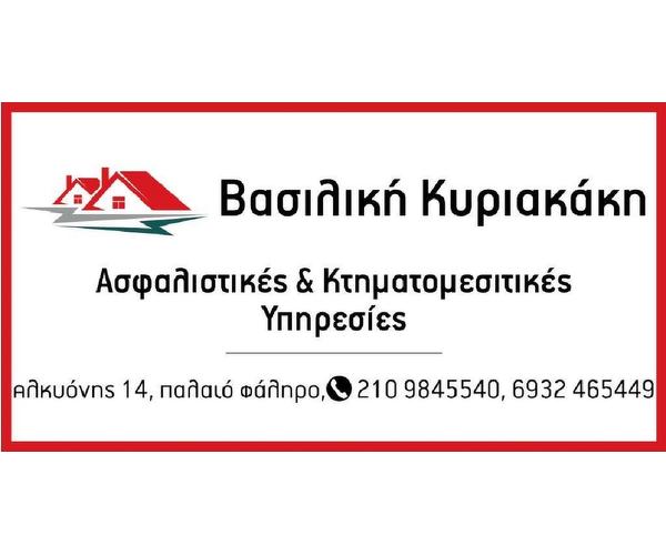 Asfalistikos Symvoulos Kiriakaki - Vardinou