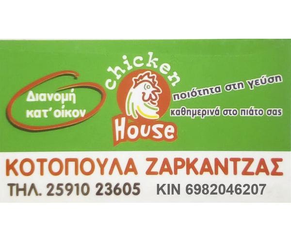 Kotopoula & Avga Zarkantzas