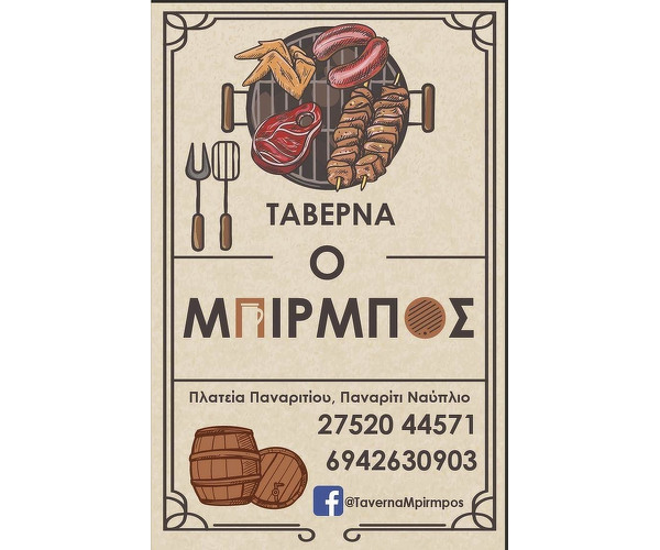 """Taverna """"O Mpirmpos"""""""