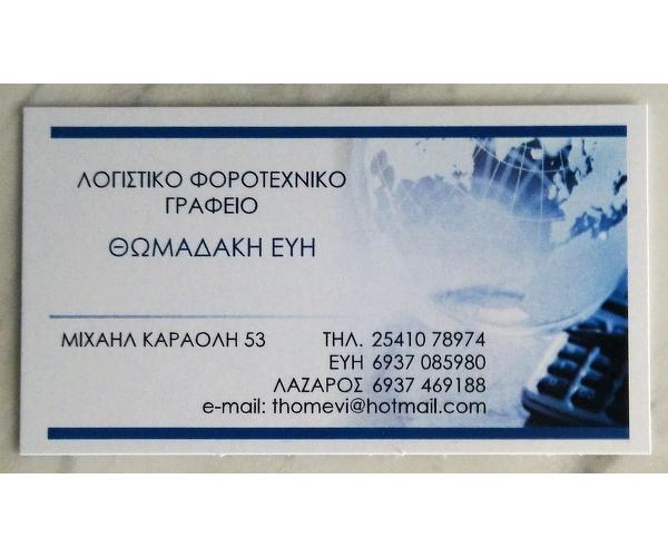 Thomadaki Logistiko Grafeio