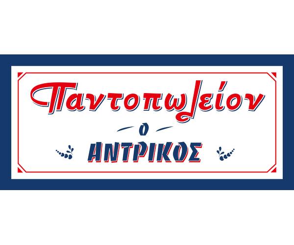 Pantopoleion o Antrikos