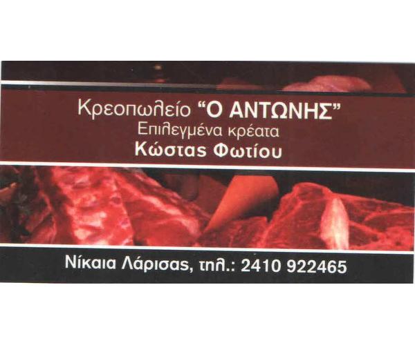 Kreopoleio o Antonis