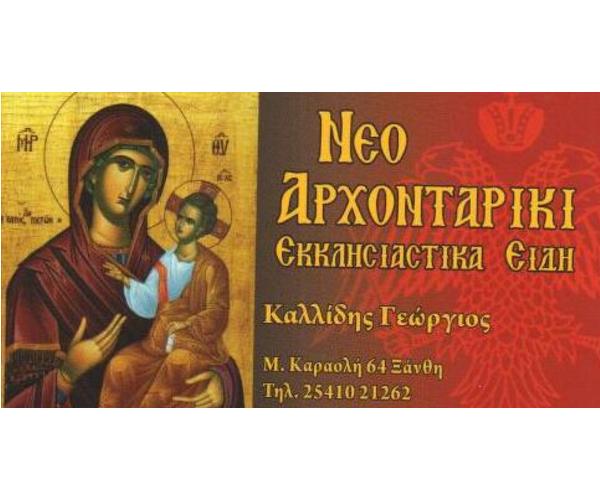 """""""Neo  Archontariki"""" Ekklisiastika Eidi"""