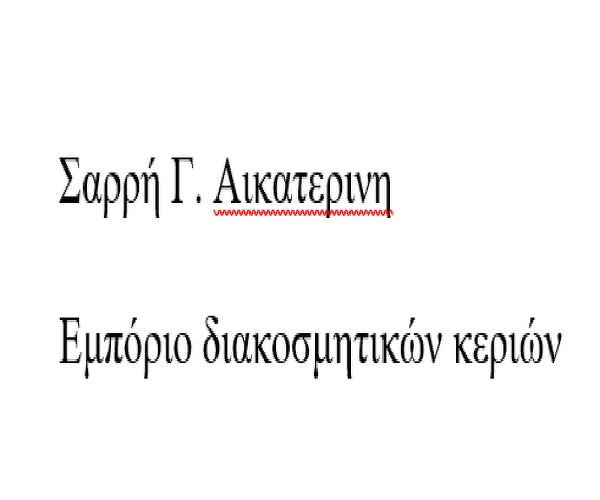 Emporio Diakosmitikon Kerion