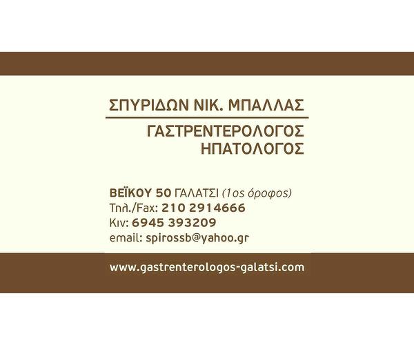 Μπάλλας Σπυρίδων - Γαστρεντερολόγος