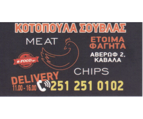 Meat & Chips