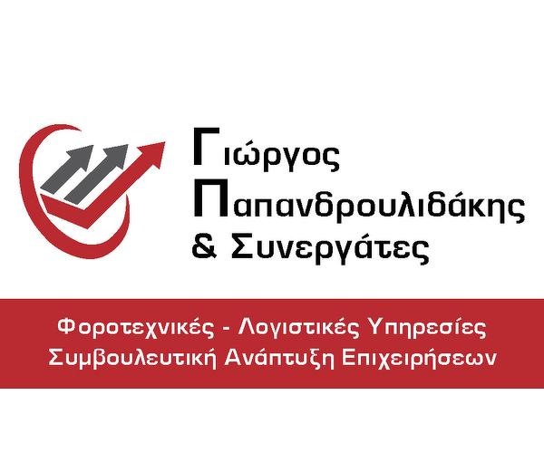 Papandroulidaki Logistiko Forologiko Grafeio
