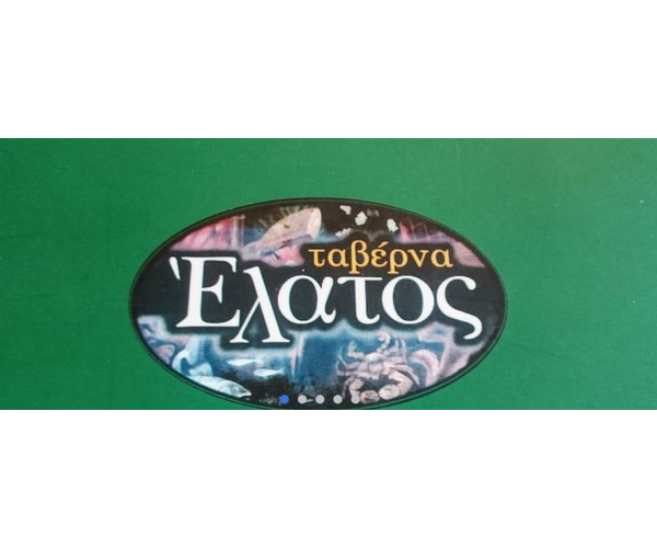Taverna ELATOS