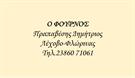 Artopoieio Prapavesis