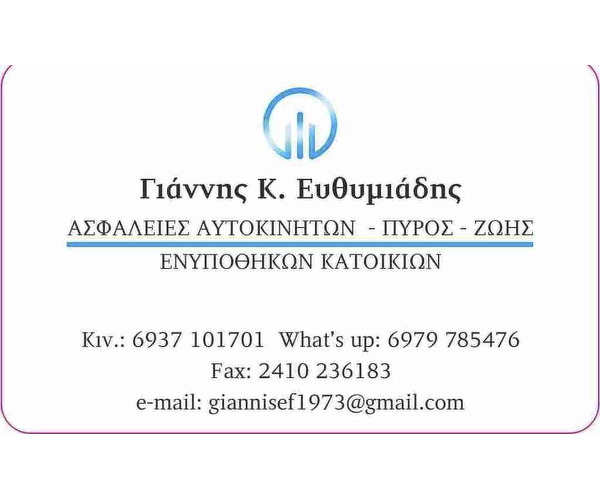 Asfalistikos Praktoras