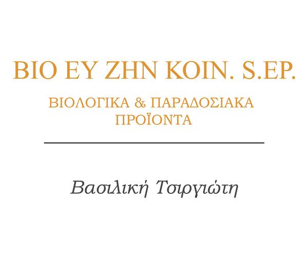Bio Ey Zin