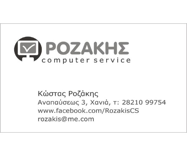 Rozakis Computer Service