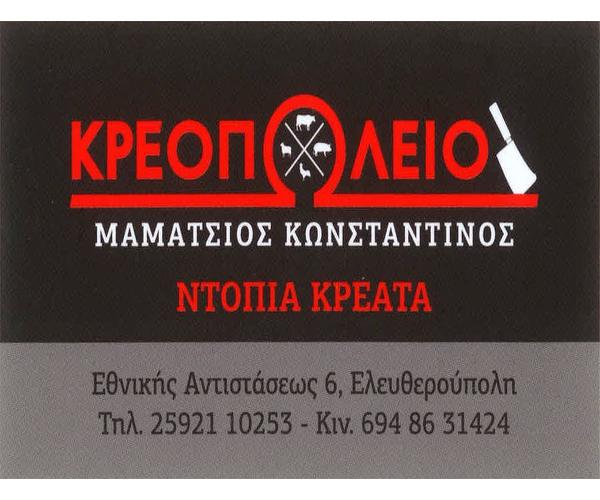 Kreopoleio Mamatsios