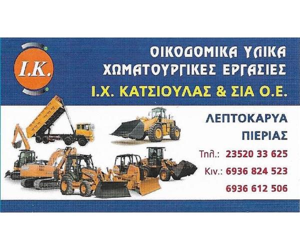 Katsioulas Oikodomika Ylika