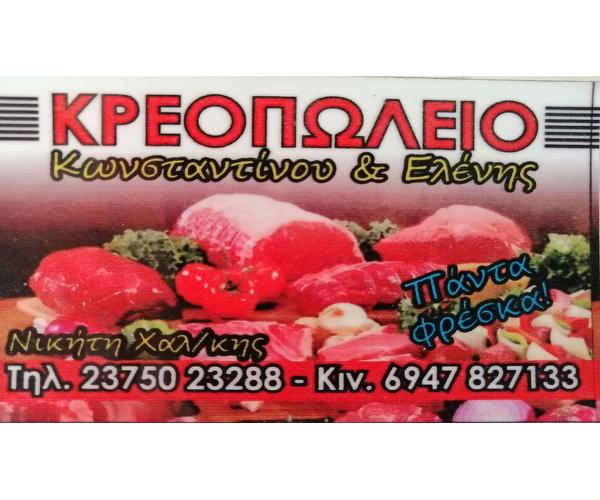 Kreopoleio Konstantinou & Elenis