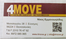 4 move eteria metaforon