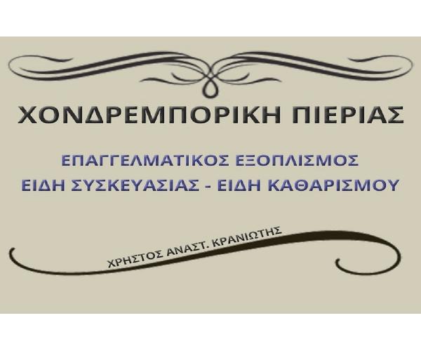 ΧΟΝΔΡΕΜΠΟΡΙΚΗ ΠΙΕΡΙΑΣ