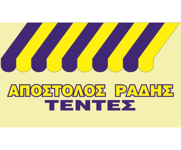 ΑΠΟΣΤΟΛΟΣ ΡΑΔΗΣ - ΤΕΝΤΕΣ