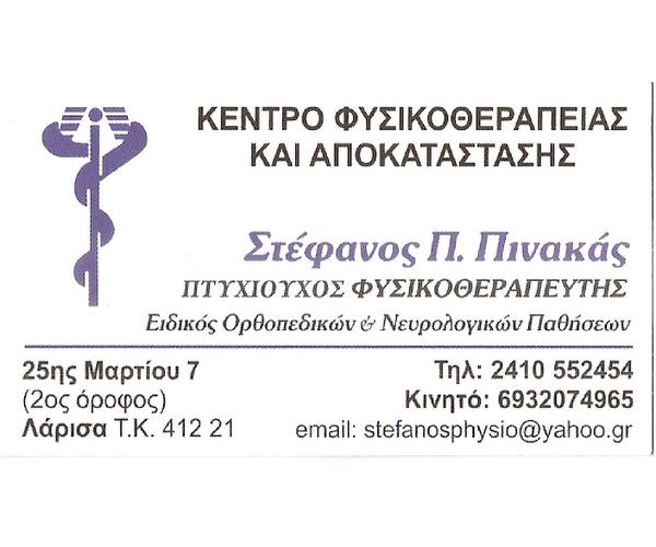 Στέφανος Πινακάς - ΚΕΝΤΡΟ ΦΥΣΙΚΟΘΕΡΑΠΕΙΑΣ