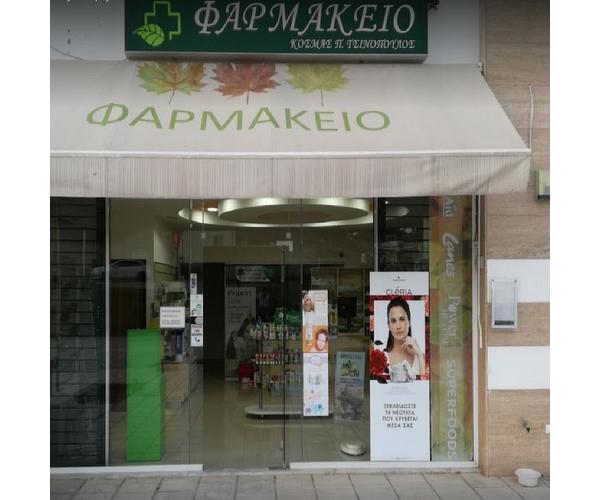 Φαρμακείο Τσινόπουλος