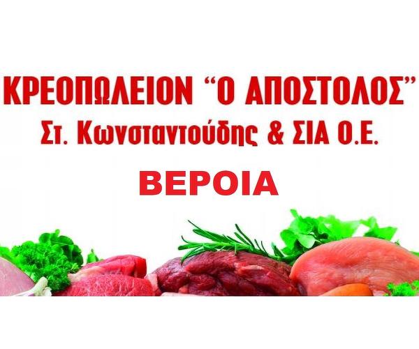 ΚΡΕΟΠΩΛΕΙΟΝ ''Ο ΑΠΟΣΤΟΛΟΣ''